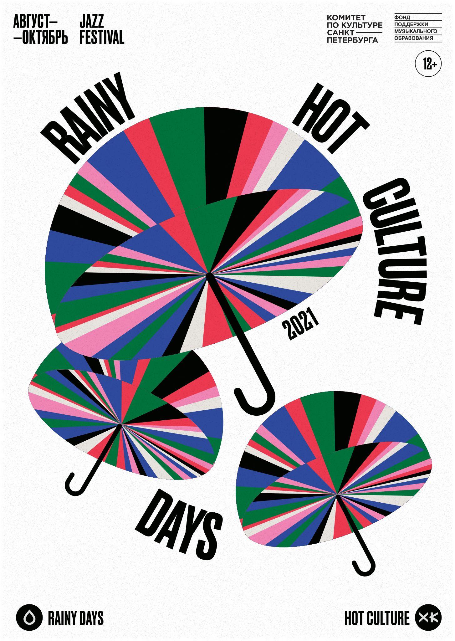 JAZZ NEWS: Rainy Hot Culture Days Festival Runs August 19 through September 4, 2021